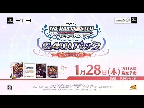 【PS3】『TVアニメ アイドルマスター シンデレラガールズ G4U!パック VOL.8』プロモーションムービーが公開