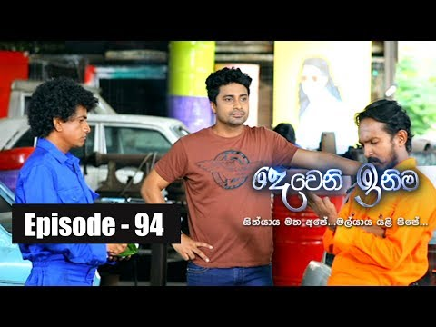Deweni Inima - Episode 94 15th June 2017