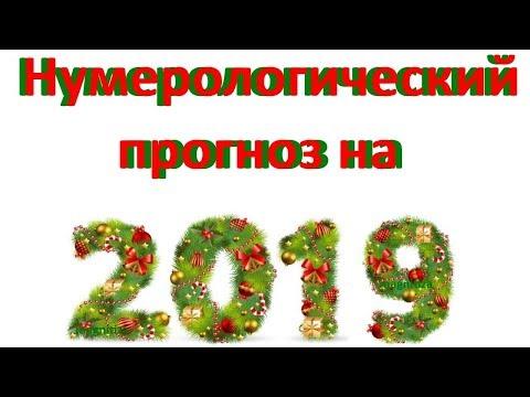 Нумерологический гороскоп на 2019 год по Вашей дате рождения!
