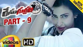 Race Gurram - Race Gurram Telugu Movie ᴴᴰ | Part 9/12 | Allu Arjun | Shruti Hassan | SS Thaman