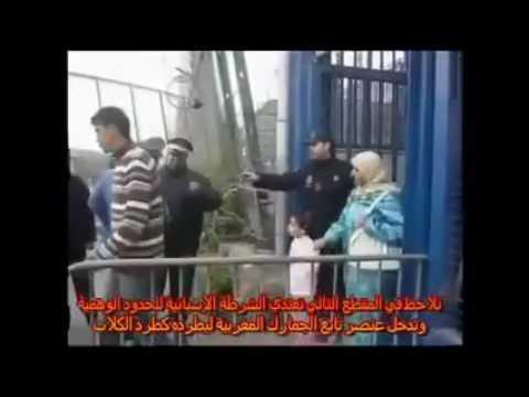 جمركي مغربي يذل شرطي إسباني بمدينة مليلية المحتلة بعد تخطيه الحدود