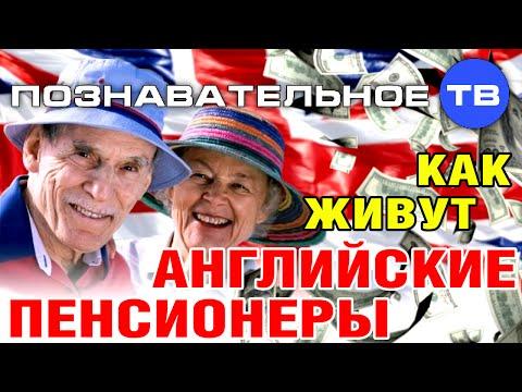 Как живут английские пенсионеры (Познавательное ТВ, Ия Михайлова)