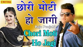 Raju Punjabi New Songs 2017 | Chhori Moti Ho Jagi | Download Raju Punjabi Songs | Haryanvi New 2017
