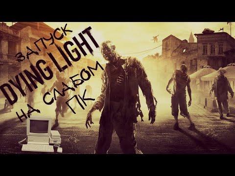 Dying Light запуск на слабом пк