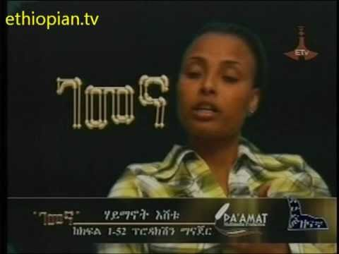 Gemena, Ethiopian Drama: Opinions and Views - Part 4,  clip 3 of 3