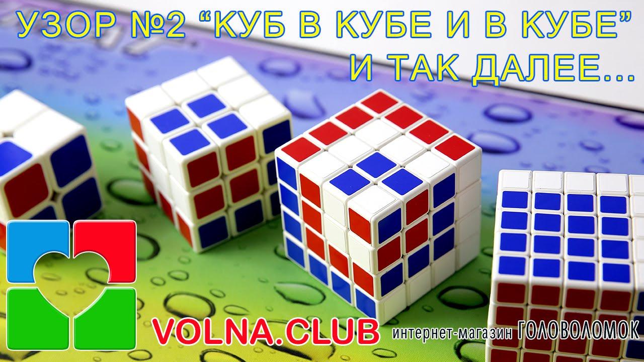 Узор на кубике рубика 3х3 куб в кубе