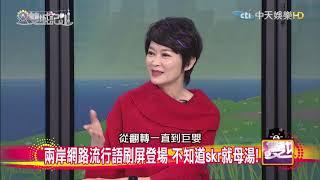 """2019.02.16雙城記 雙城記""""詞""""舊迎新 兩岸年度流行語熱搜出爐!"""