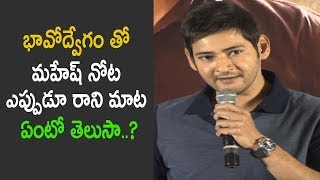 Prince Mahesh Babu Speech At Bharat Ane Nenu Success Meet