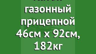 Каток газонный прицепной 46см х 92см, 182кг (MTD) обзор 190-229-000