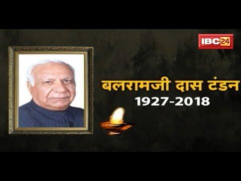 Balramji Das Tandon Death: नहीं रहे छत्तीसगढ़ के राज्यपाल Balram Das Tandon