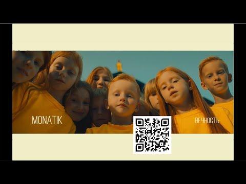 MONATIK -Вечность (official video)