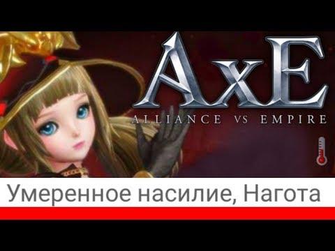 НАГОТА и НАСИЛИЕ в ММОРПГ - AxE: Alliance vs Empire [ПЕРВЫЙ ВЗГЛЯД под GraduS'oм]