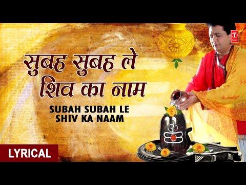 Subah Subah Le Shiv Ka Naam with Lyrics By Gulshan Kumar, Hariharan [Full Song] - Shiv Mahima