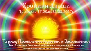 Хроники Акаши Прогноз с 17. 08. по 31. 08. 2017г