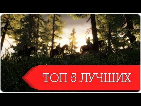 ТОП 5 лучших красивых игр - Красивая графика в играх