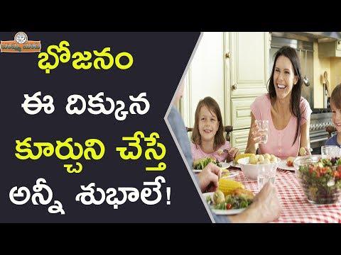 భోజనం ఈ దిక్కున కూర్చుని చేస్తే అన్నీ శుభాలే! || Right Direction To Eat Food || Hindu Traditions