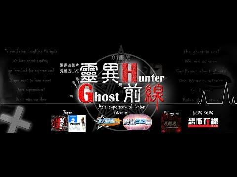 靈異前線GhostHunter第五季第四集:吉隆坡冤魂鬼高校(Malaysia GhostHunting)
