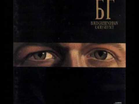 Аквариум, Борис Гребенщиков - The Wind