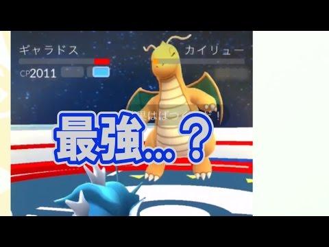 【ポケモンGO攻略動画】 カイリュウが本当に強いポケモンなのかを検証 – 長さ: 2:24。