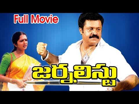 Journalist Full Length Telugu Movie