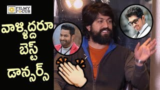 Yash about NTR and Allu Arjun Dance || Yash Latest Interview