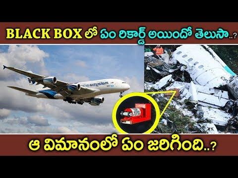 ఆ రోజు 401 విమానం Black Box లో అసలు ఏం జరిగింది బయటపడ్డ అసలు రహస్యం | Plane 401 Mystery Revealed