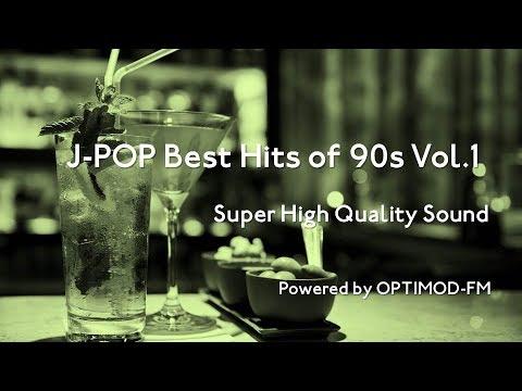 90's J-POP Best - 90年代 J-POP名曲集 vol.1【超・高音質】 MP3