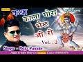 Katha Kala Gora Bheru Ji Ri Vol 2 - 2017 - Raju Punjabi Rajasthani Musical Story Chetak