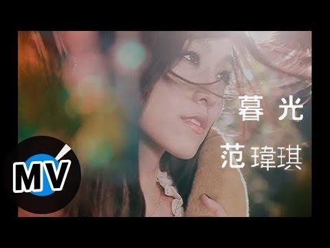 范瑋琪-暮光-官方完整版MV