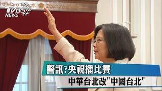 央視播比賽 中華台北改「中國台北」學者:兩岸關係急凍的結果