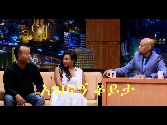Getish Mamo And Helen Berhe On Seifu Show