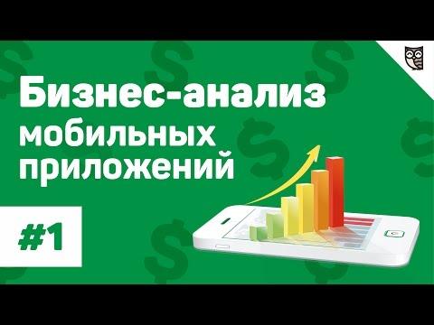 Бизнес-анализ мобильных приложений #1 - С чего начать бизнес-анализ мобильного приложения?