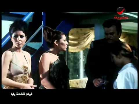 قشطه يابا _1.avi Music Videos