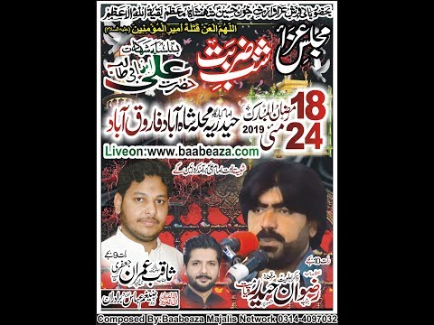 Live Majlis e Aza 18 Ramzan 2019 Imam Bargah Haidria Farooqabad (www.baabeaza.com)