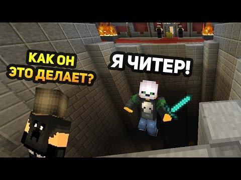 ЧИТЕР УБИЙЦА, ПЕРВЫЙ РАЗ ТАКОЕ ВИЖУ! - (Minecraft Murder Mystery)