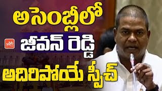 TRS MLA Jeevan Reddy Speech | Telangana Assembly 2019 | Speaker Pocharam | CM KCR | KTR