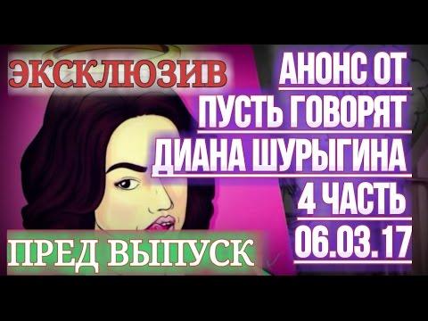 Диана Шурыгина вновь появится на Первом канале в шоу