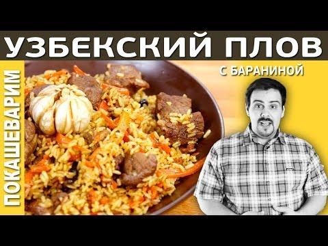 ПЛОВ с бараниной (Uzbek pilaf, plov, pilaw, pilav). Выпуск 147