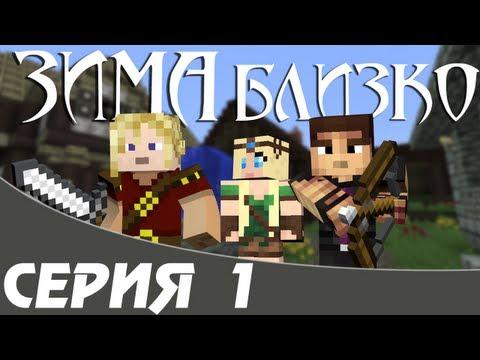 Зима Близко — Серия 1 — Minecraft Сериал (Machinima)