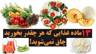۱۳ ماده غذایی که هر چقدر بخورید چاق نمیشوید