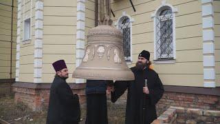 Архиепископ Феофилакт освятил колокола Михайловского храма в Побегайловке