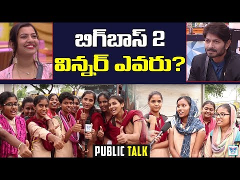 Public Talk Who is Bigg Boss 2 Winner | Telugu Bigg Boss Season 2 Latest Updates | Nani Myra Media
