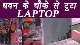 IPL 2017: Shikhar Dhawan shot hit laptop in the Sunrisers dugout | वनइंडिया हिंदी