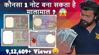 1 Rupee old Indian Note Value LAKHS ? CRORES ? Truth Revealed   1 रुपये नोट लखपति