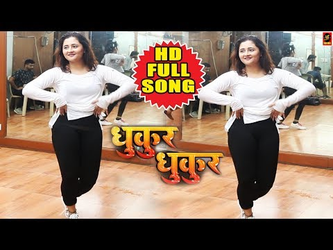Dhukur Dhukur || धुकुर धुकुर || Reshmi Desai || Video || New Bhojpuri Dance Songs 2018 thumbnail