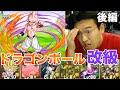 【パズドラ】後編 ドラゴンボールコラボ2 改級に悟空パで挑む!