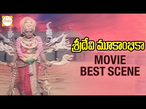 Sri Devi Mookambika Movie Scenes - Kaumasura killed by Goddess...