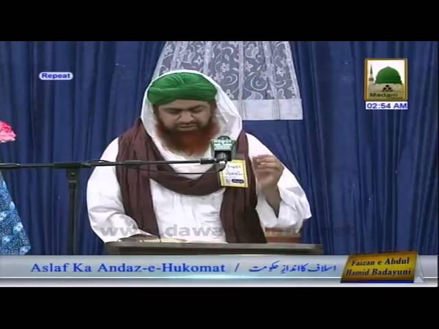 Bayan Aslaf Ka Andaz e Hukoomat   Maulana Muhammad  Imran Attari (16.03.2014)