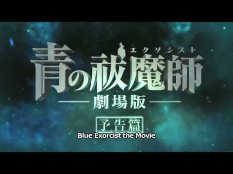 Blue Exorcist The Movie English Trailer video