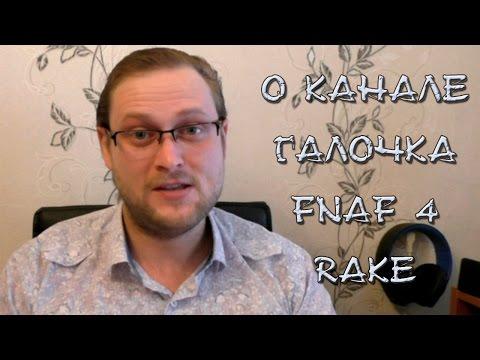 Немного о канале, мнение о FNAF 4 и Rake